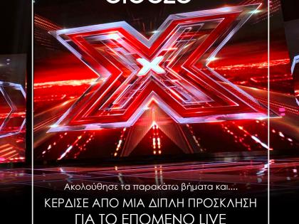Θέλεις να ζήσεις ΑΠΟ ΚΟΝΤΑ την απόλυτη X-Factor εμπειρία;